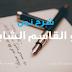 شرح نص أبو القاسم الشابي لمحي الدين خريّف - محور أعلام ومشاهير - ثامنة أساسي