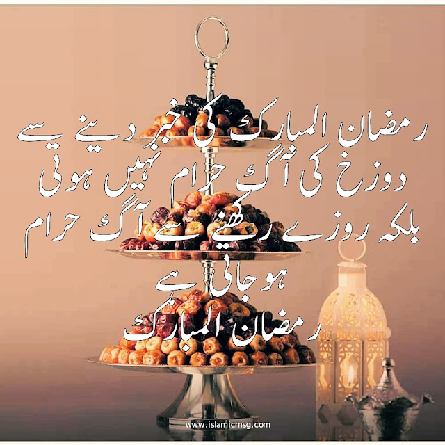 Ramadan ka mahina