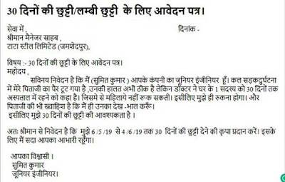 leave application for 30 days in hindi