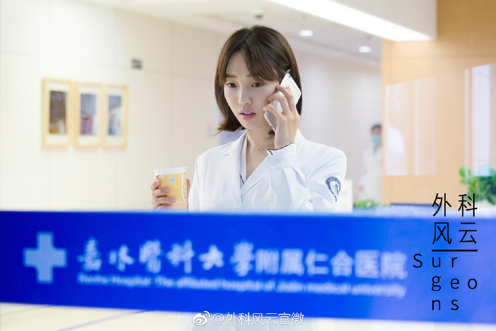 Surgeons Chinese drama Bai Bai He