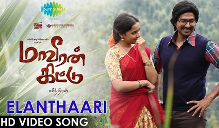 Maaveeran Kittu – Elanthaari HD Video Song | D.Imman | Vishnu Vishal, Sri Divya