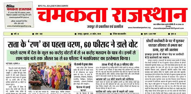 दैनिक चमकता राजस्थान 12 अप्रैल 2019 ई-न्यूज़ पेपर