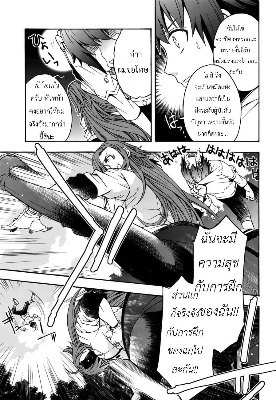 อ่านการ์ตูน Chiyu mahou no machigatta tsukaikata ตอนที่ 13 หน้าที่ 29