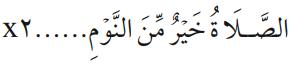 Lafadz Azan khusus pada waktu akan shalat shubuh