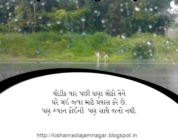 Gujarati Picture Storie