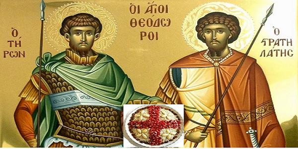Αγιων θεοδωρων Hd: Γιατί των Αγίων Θεοδώρων θεωρείται ψυχοσάββατο