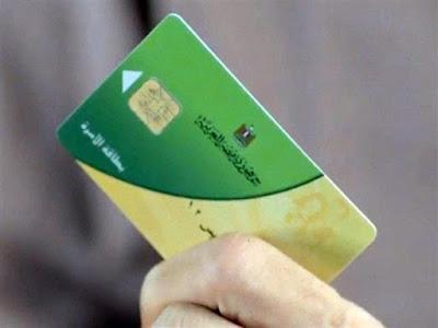 """عاجل  """"التموين"""" تصدر قرارا هاما بشأن بطاقات التموين القديمة لدي المواطنين"""