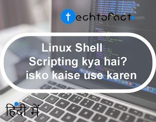 Shell Scripting क्या है