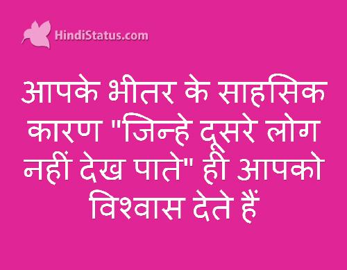 Daring Reasons - HindiStatus