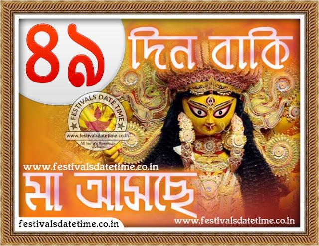 Maa Asche 49 Din Baki, Durga Puja 49 Days Left Photo