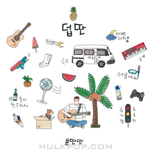 Yun DDan DDan – 덥딴 – EP