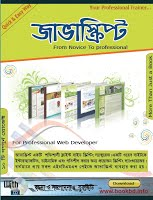 Javascript 2 Bangla Ebook Free Download Free Download Bangla Books