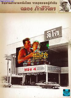 In Gold We Trust (1990) ทอง 4