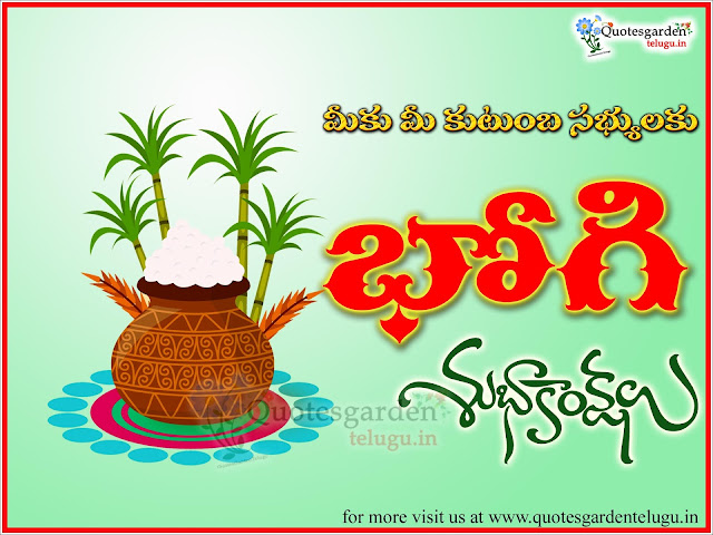 happy bhogi greetings quotes; Bhogi telugu wishes messages; Bhogi 2017 greetings in telugu; Bhogi 2017 Telugu quotations; Bhogi telugu images HD wallpapers