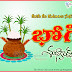 Happy Bhogi Greetings Quotes telugu - Bhogi telugu wishes messages