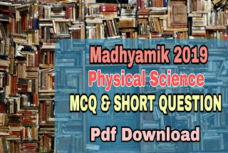 Madhyamik 2019 Physical Science MCQ and Short Question Suggestion pdf | MP PSC MCQ Suggestion 2019