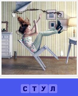 еще 460 слов девушка на стуле падает на пол 3 уровень