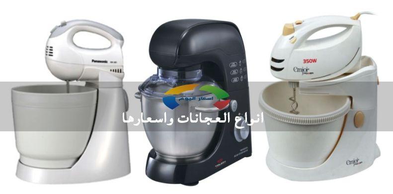 اسعار العجانات في مصر 2021
