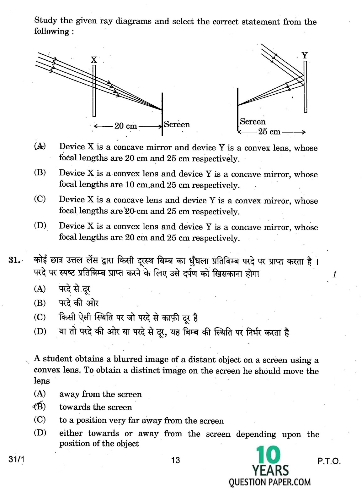 cbse class 10th 2017 Science question paper