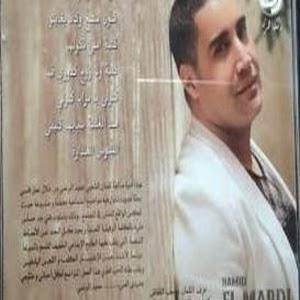 Hamid El Mardi-Darna El Khir 2015