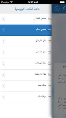 تطبيق موسوعة الحديث للاندرويد والايفون من اسلام ويب