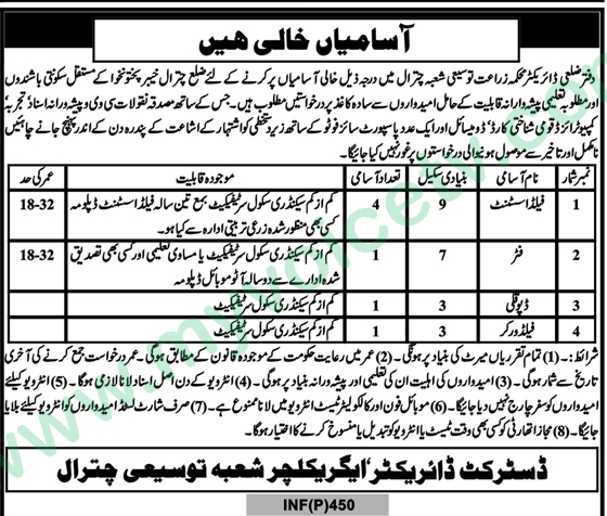 ➨ #Jobs - #Career_Opportunities - at Office of District Directorate Agricultural Department #Chitral Jobs   – Read this ad for details