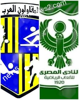 المقاولون العرب يتعادل ايجابيا مع المصري في أولي لقاءات الجولة ال27 من الدوري المصري الممتاز