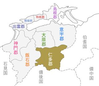 出雲国風土記・現代語訳:仁多郡
