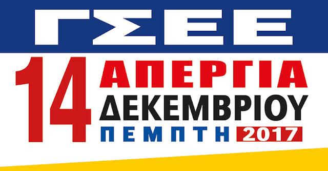 Το Εργατικό Κέντρο Αργολίδας καλεί σε συμμετοχή στην 24ωρη πανελλαδική απεργία της ΓΣΕΕ