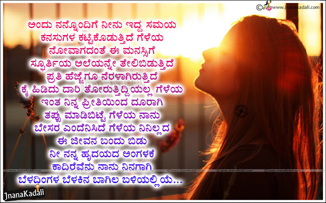 New Kannada new Love Status for Fb, Most Popular Love Sayings in Kannada Language, One side love quotes and Pictures free, Best Kannada Movie Love Dialogues and quotations,Kannada Beautiful Love Quotes Images,Kannad Quotations for Love, Love Quotes in Kannada, Nice Kannada Love Pictures, Latest Kannada Love Poems Online,Kannada Love Quotes images Free Online,
