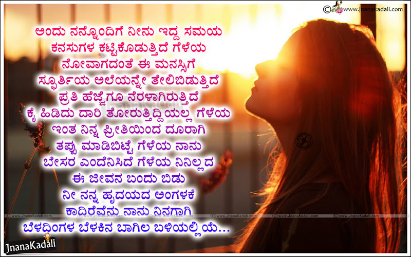Kannada New Miss You Quotations Love Preethi Kavanagalu With Girl Hd Wallpapers Jnana Kadali Com Telugu Quotes English Quotes Hindi Quotes Tamil Quotes Dharmasandehalu Check out our best friend birthday selection for the very best in unique or custom, handmade pieces from our birthday cards shops. kannada new miss you quotations love