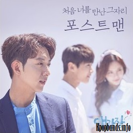 Download Postmen - Where We First Met (OST My First Love Part.5) Mp3