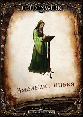 ТёмноеОко_ЗмеинаяЛинька