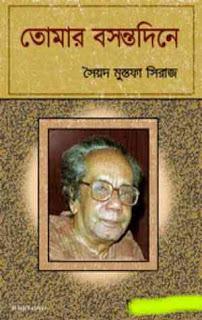 তোমার বসন্তে - সৈয়দ মুস্তাফা সিরাজ Tomar Basantadine by Syed Mutafa Siraj Bangla Uponyas pdf