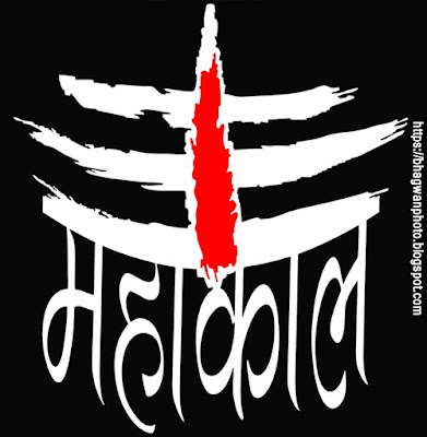 Mahakal Ki Image