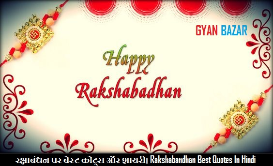 रक्षाबंधन पर बेस्ट कोट्स और विचार। Rakshabandhan Best Quotes In Hindi