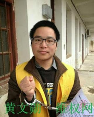 """广东民主人士黄文勋因计划纪念""""双十""""节活动被刑事拘留"""