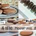 最容易做的Macarons做法!新年试看做,告别传统年饼