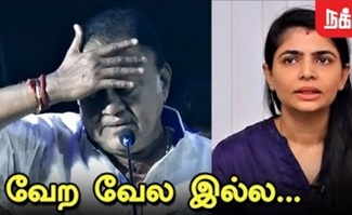 Radha Ravi Speech | MeToo Issue