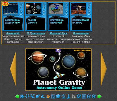 Астрономични Аркадни Игри