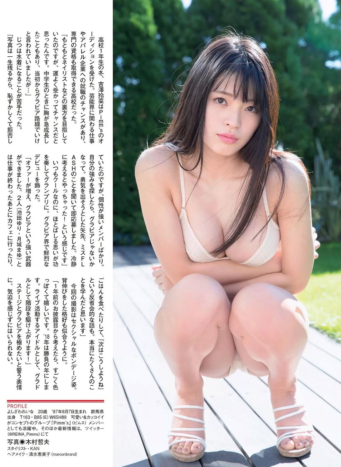 Reina Yoshizawa 吉澤玲菜, FLASH 電子版 2017.12.12 (フラッシュ 2017年12月12日号)