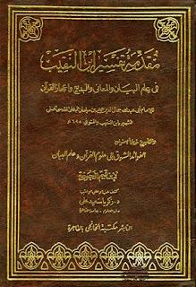مقدمة تفسير ابن النقيب في علم البيان والمعاني والبديع وإعجاز القرآن - ابن النقيب الحنفي
