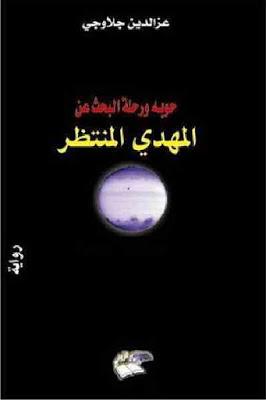 حوبه ورحلة البحث عن المهدي المنتظر - رواية pdf