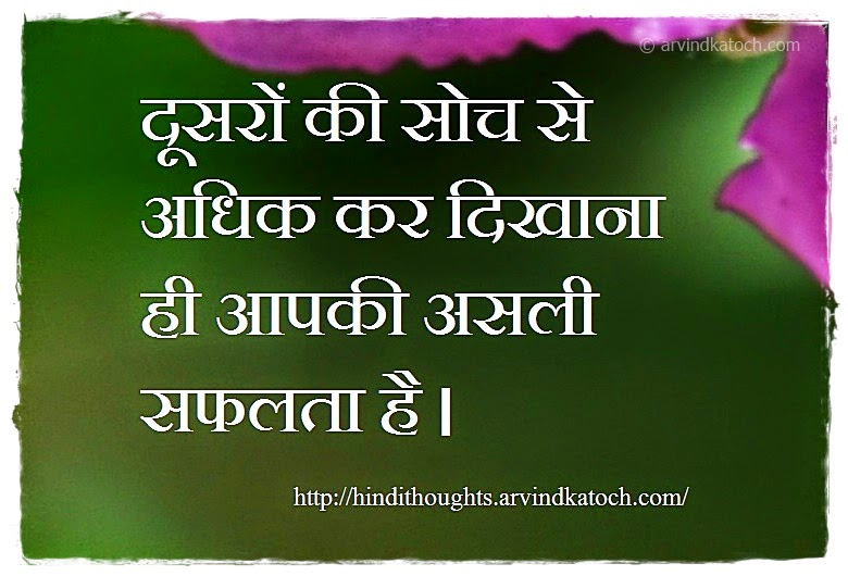 success, think, others, Hindi Thought, Quote