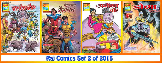 Raj Comics Set 2 of 2015