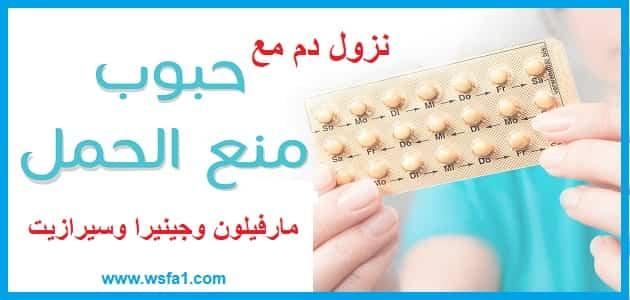 نزول دم مع حبوب منع الحمل مارفيلون