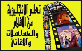 لتعليم اللغة الإنجليزية من المسلسلات  English series for teaching