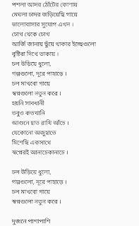 Poshla ador lyrics movie Drishyantar