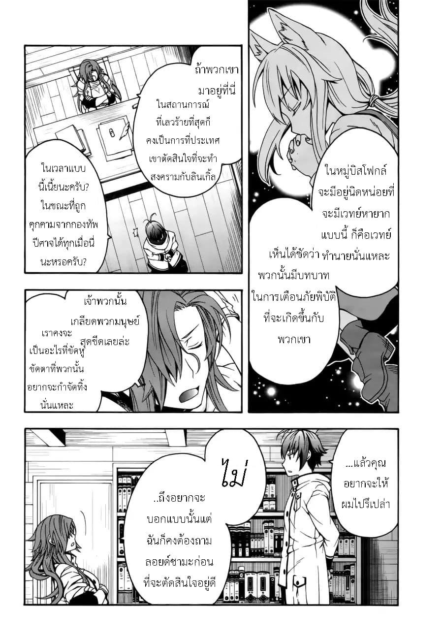 อ่านการ์ตูน Chiyu mahou no machigatta tsukaikata ตอนที่ 13 หน้าที่ 18