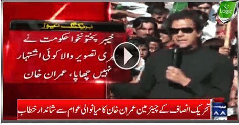 imran khan, VIDEO, talk shows, mianwali, samaa tv video, shandar video, imran khan, kpk,